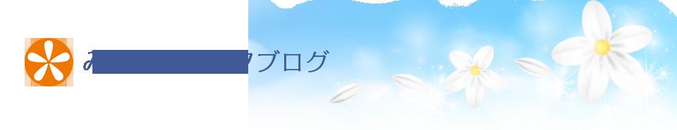 みかんスタッフブログ
